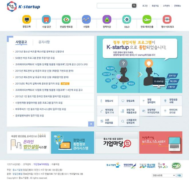 Kstartup 창업넷 메인 페이지