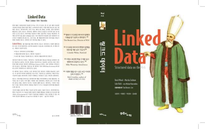링크드 데이터 표지