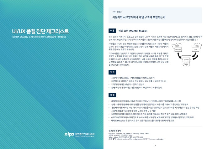 UI/UX 품질 진단 체크리스트